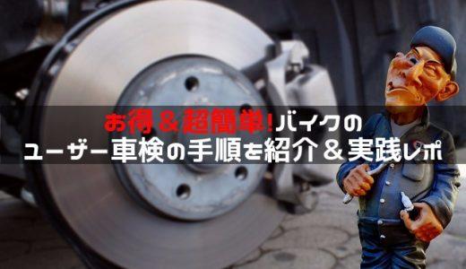【足立検査場】超簡単!バイクのユーザー車検の手順を紹介&実践レポ