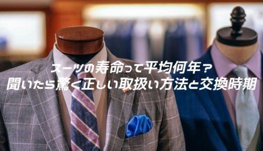 スーツの寿命って平均何年?聞いたら驚く正しい取扱い方法と交換時期