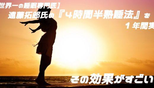 遠藤拓郎氏の『4時間半熟睡法』を1年間実践してみた。その効果が凄まじい!