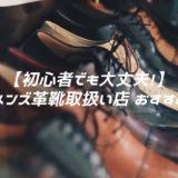 都内のメンズ革靴取扱い店 おすすめ7選【初心者でも大丈夫!】