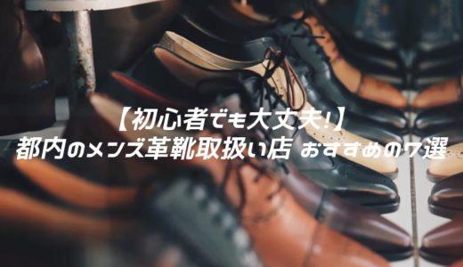 都内のメンズ革靴取扱い店おすすめ7選【初心者でも大丈夫!】