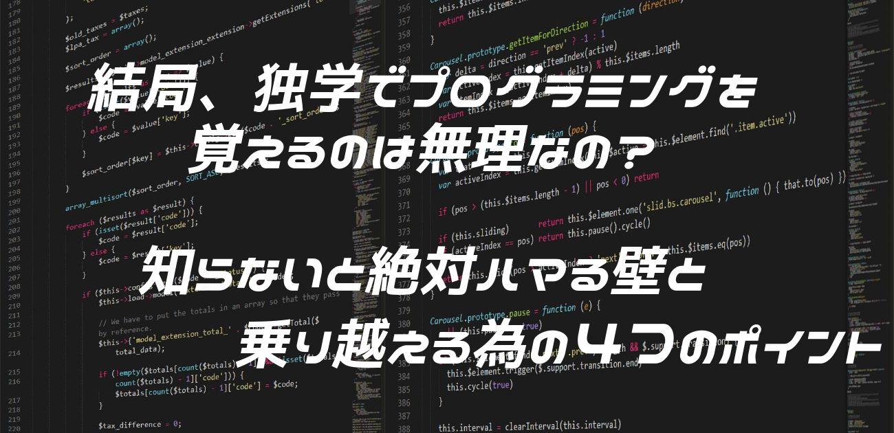 独学でプログラミングを覚えるのは無理?知らないと絶対ハマる壁と越える為の4つのポイント