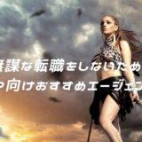 エンジニア向けおすすめエージェント5選!