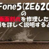 ZenFone5(ZE620KL)の液晶画面割れを修理したので手順を詳しく説明するよ!