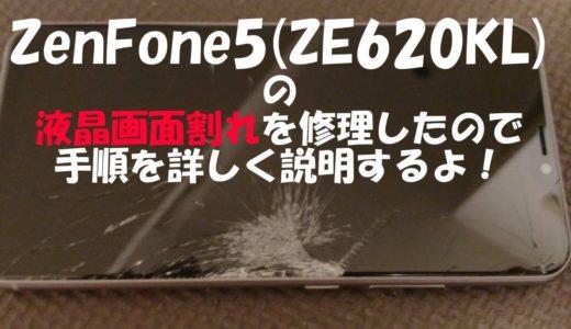 ZenFone5(ZE620KL)2018年版の液晶画面割れを修理したので手順を詳しく説明するよ!