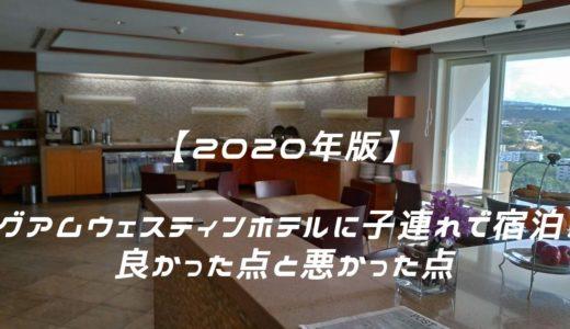 [2020年版]グアムウェスティンホテルに子連れで宿泊!良かった点と悪かった点