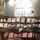 ホテル成田日航宿泊レポ!セリーナの朝食とJ-Styleファミリールームが子連れに最適