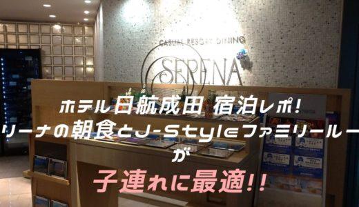 ホテル日航成田宿泊レポ!セリーナの朝食とJ-Styleファミリールームが子連れに最適