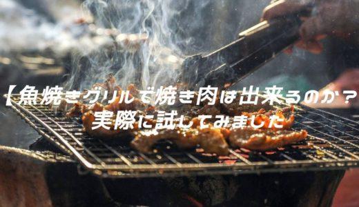 魚焼きグリルで焼き肉は出来るのか?実際に試してみた!