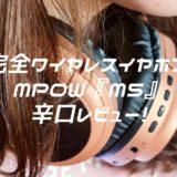 完全ワイヤレスイヤホン MPOW『M5』辛口レビュー